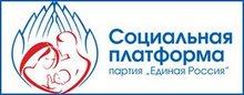 Социальная платформа - партия «Единая Россия»